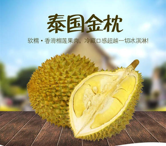 泰国金枕头榴莲1个约5~6斤