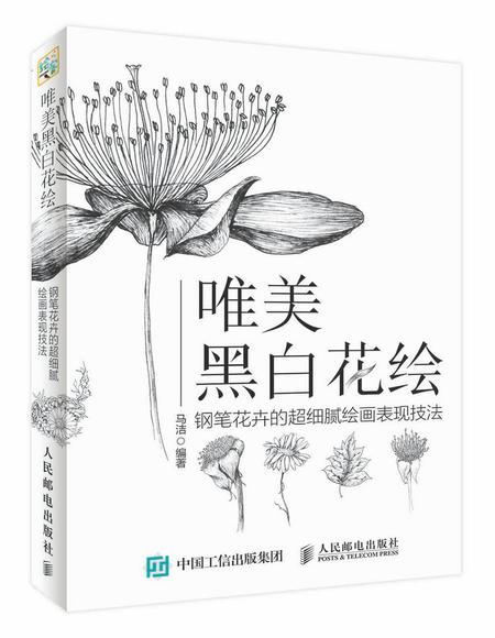 唯美黑白花绘 钢笔花卉的超细腻绘画表现技法 钢笔画技法