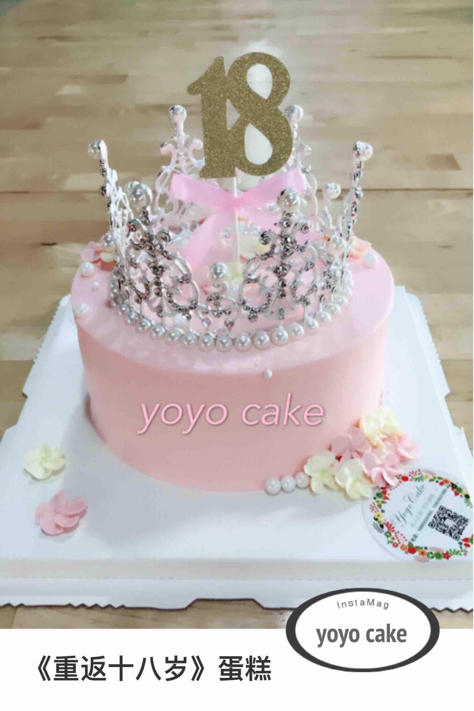 十八岁蛋糕_u店上新《重返十八岁》