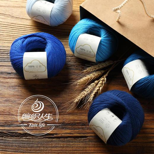 【云侣】编织人生羊毛蕾丝线细线  40克/团 可搭配云马马海毛编织衣服围巾 商品图0