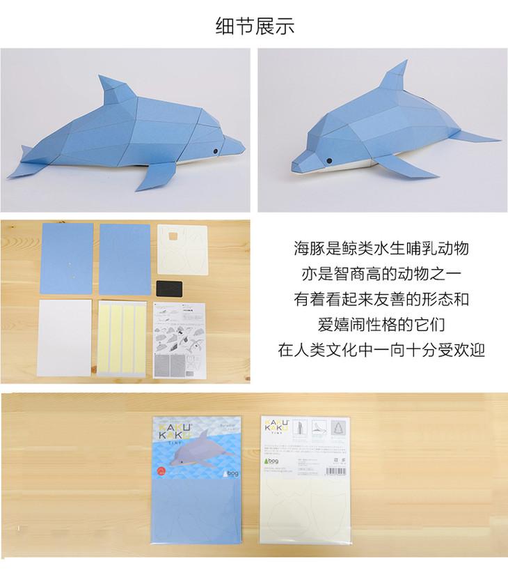 日本kaku kaku 3d立体动物纸模 儿童diy玩具