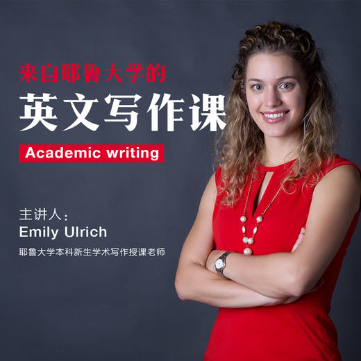 Emily Ulrich英文学术写作课:Academic Writing 商品图0