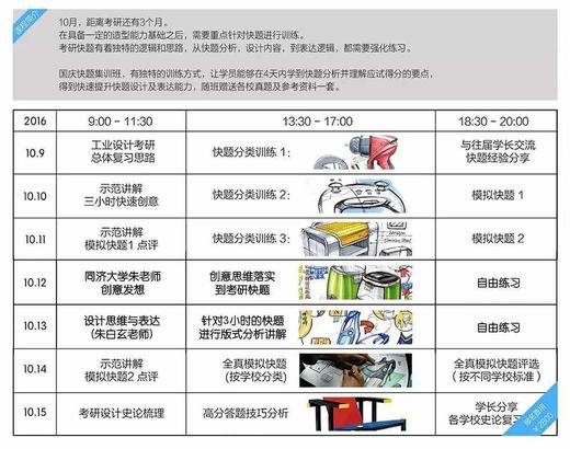 工业设计考研课程  国庆快题设计+史论 商品图0