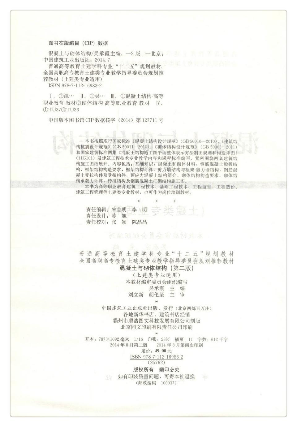 正版现货 混凝土与砌体结构 (土建类专业适用)(第二版
