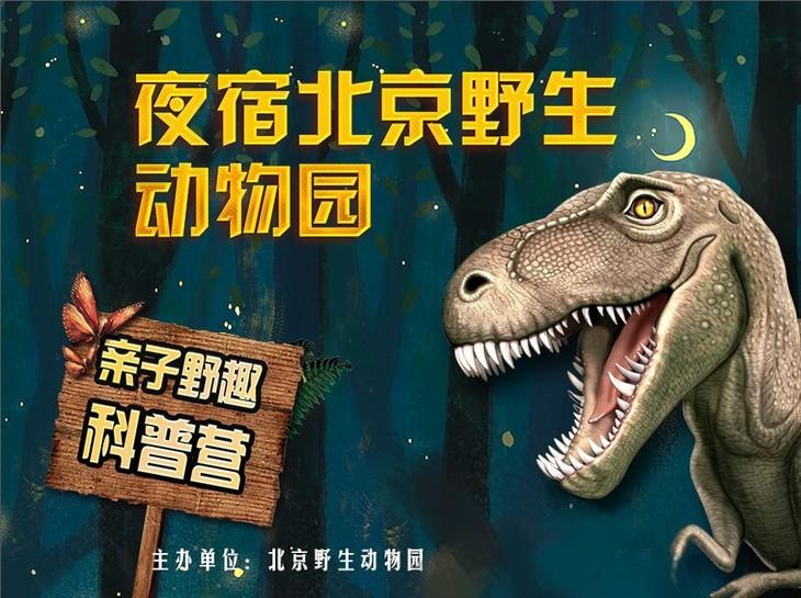 【中旅亲子游·夜宿系列】夜闯恐龙山 探秘昆虫王国,夜宿北京野生动物