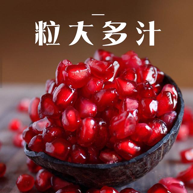 """可以喝的""""雅诗兰黛""""  不用吐籽的突尼斯软籽石榴 粒大多汁 现摘现发 边吃边美容"""