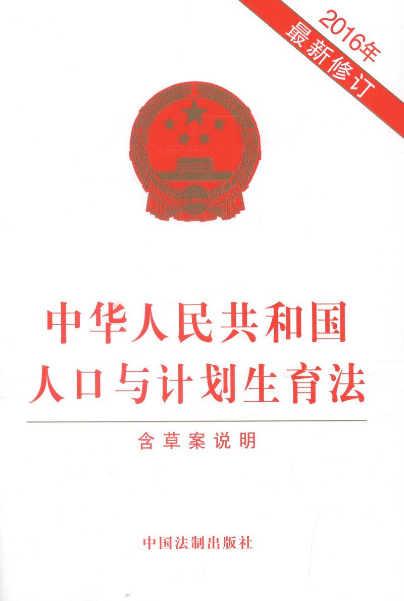 中国新计划生育法_2016年*新修订中华人民共和国人口与计划生育法 含草案说明