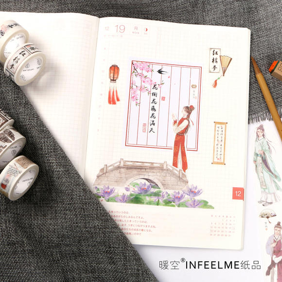 三年二班手账胶带 古风人物建筑胶带古典中国风装饰手