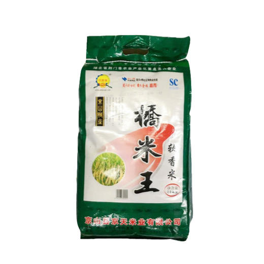 限武汉地区销售丨京山桥米新米 京晶泉 桥米王(非转基因) 10kg/袋 商品图0