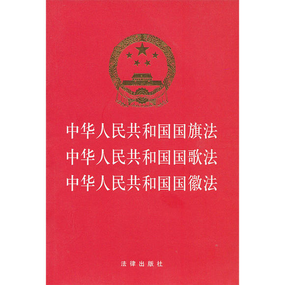 中华人民共和国国旗法/国歌法/国徽法