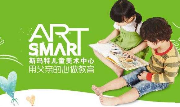 斯玛特儿童美术中心4节体验课