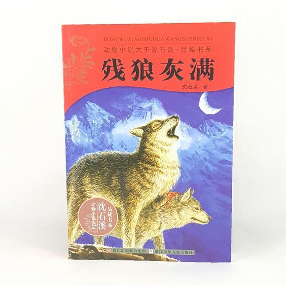 残狼灰满/动物小说沈石溪品藏书系儿童文学书籍7-14岁
