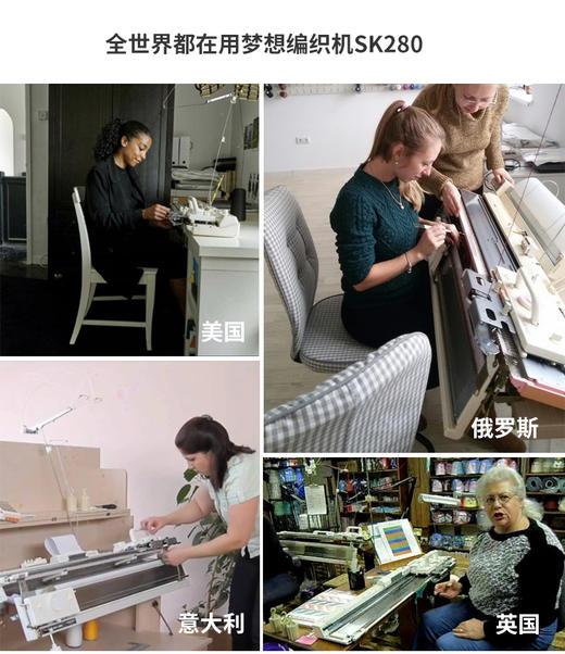 SK280编织机 适合编织毛线店/专业毛衣设计师/进阶级玩家 整套购买有优惠 商品图4