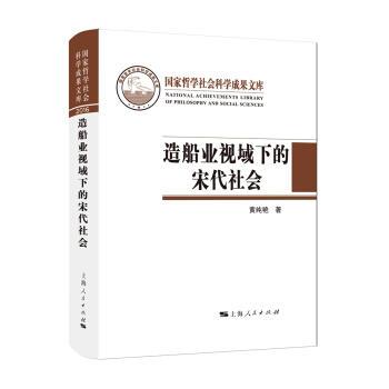 主要研究宋史和中国经济史,出版专著《宋代财政史》,《宋代朝贡体系研
