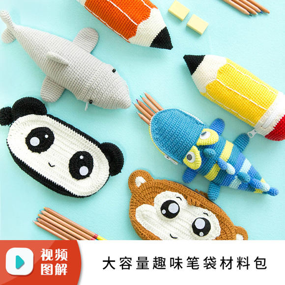 【a332】趣织社_钩针大容量趣味笔袋_鲨鱼款_教程