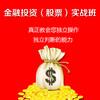 金融投资(股票)实战班-刘老师班 商品缩略图0