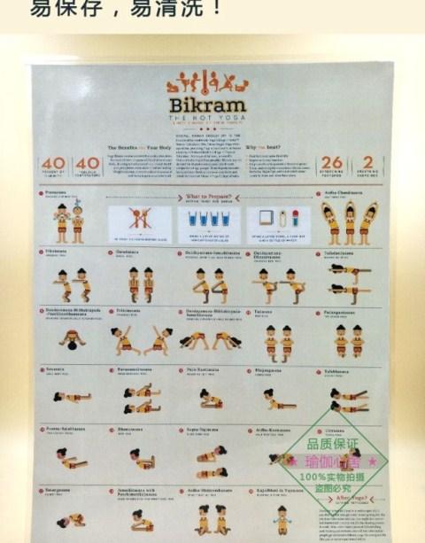 比克汉姆热瑜伽26式体式挂图海报高温瑜伽现货图片