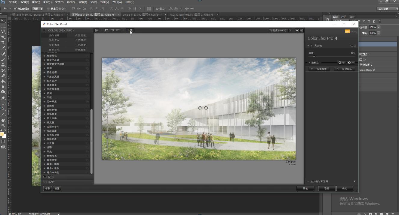 【在线课程】ps竞赛级建筑效果图快速表现