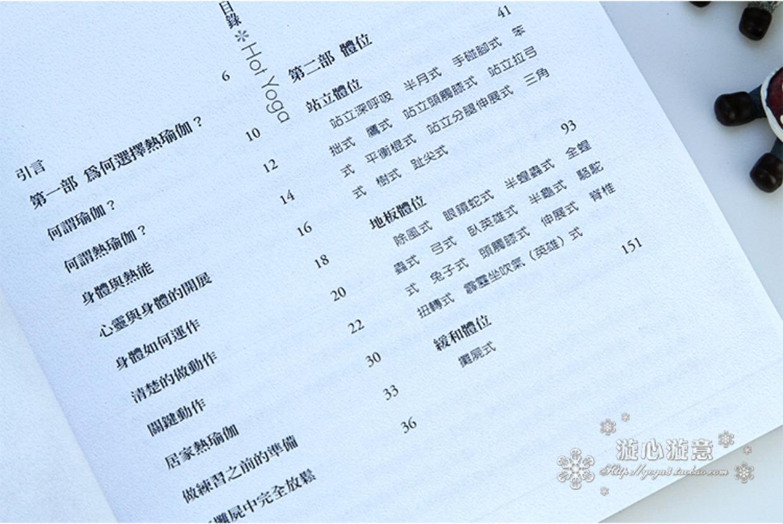 比克拉姆26式热瑜伽高温瑜珈书籍 健身减重美体运动 中文现货图片