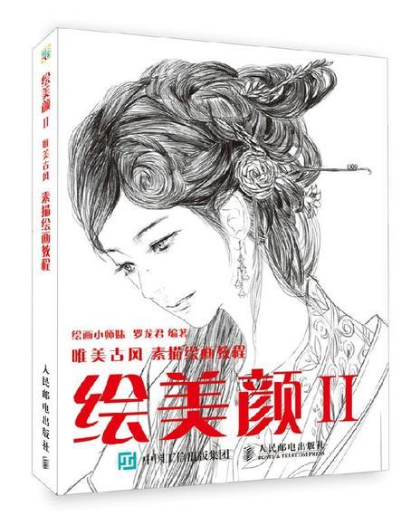 本书共分6章,包括认识古风插画,古风人物头部的绘制,古风少女的绘制