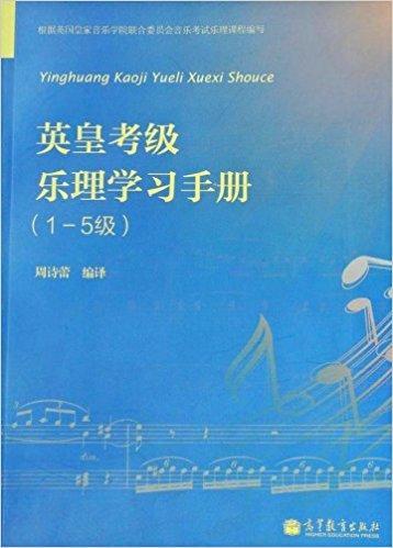 四级五级钢琴曲五线谱