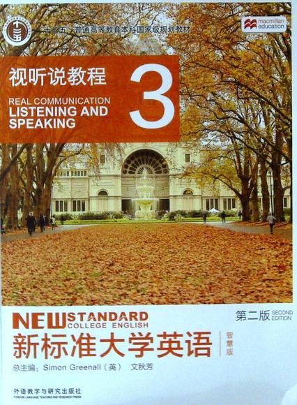 新标准大学英语(第二版)视听说教程.3(智慧版)(含dvd图片