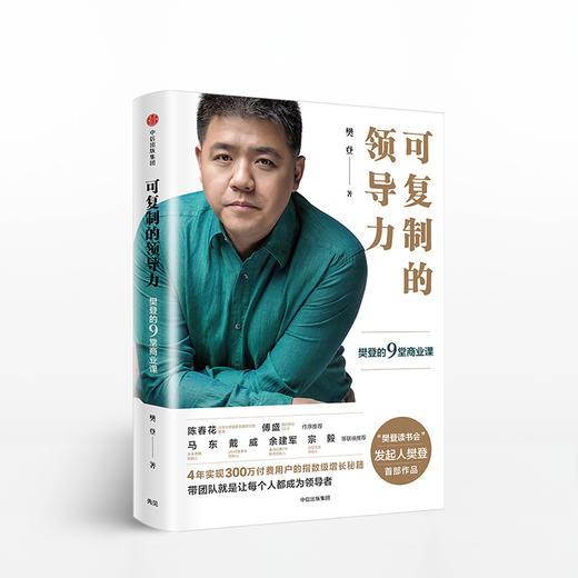 【樊登直播】可复制的领导力:樊登的9堂商业课 商品图0