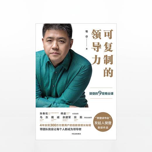 【樊登直播】可复制的领导力:樊登的9堂商业课 商品图1