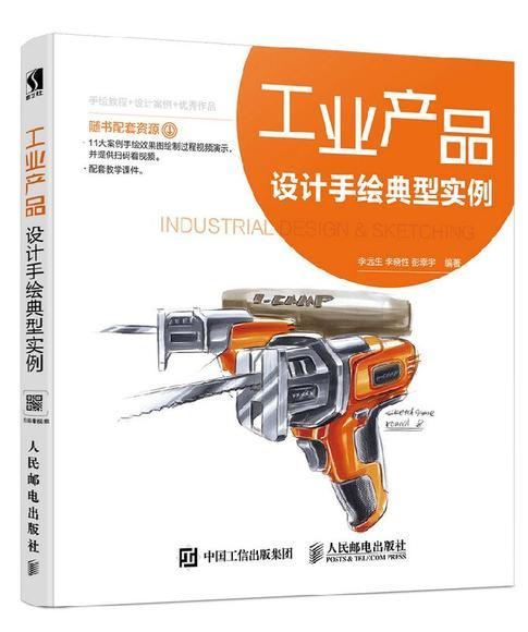 工业产品设计手绘典型实例 马克笔工业设计手绘教程 手绘效果图使用