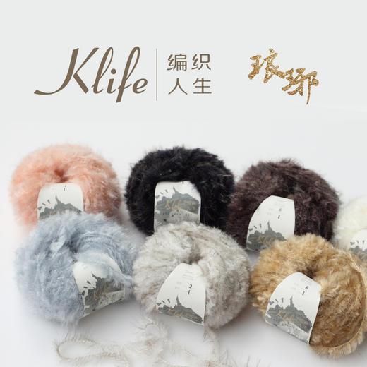 【编织人生.琅琊】高端人造皮草手编毛线围巾线日牌同款毛线 商品图0