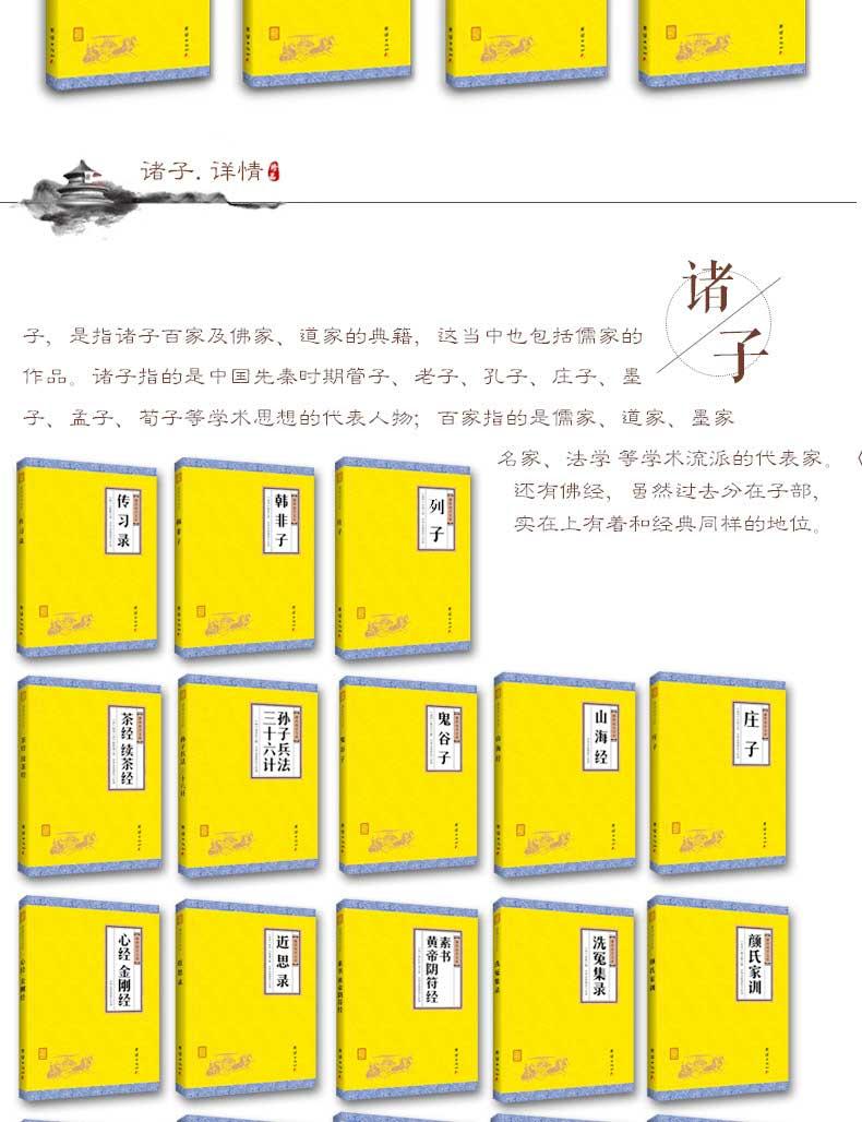 山海经正版全集 谦德国学文库 初中生课外读物