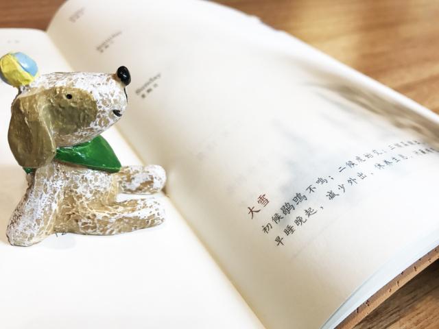 四慧穴_四时本草驻芳华 2018笔记本 - 当归慧生活