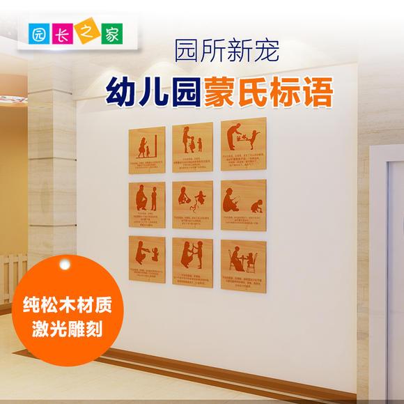 园长之家蒙氏标语展示牌幼儿园文化角九宫格