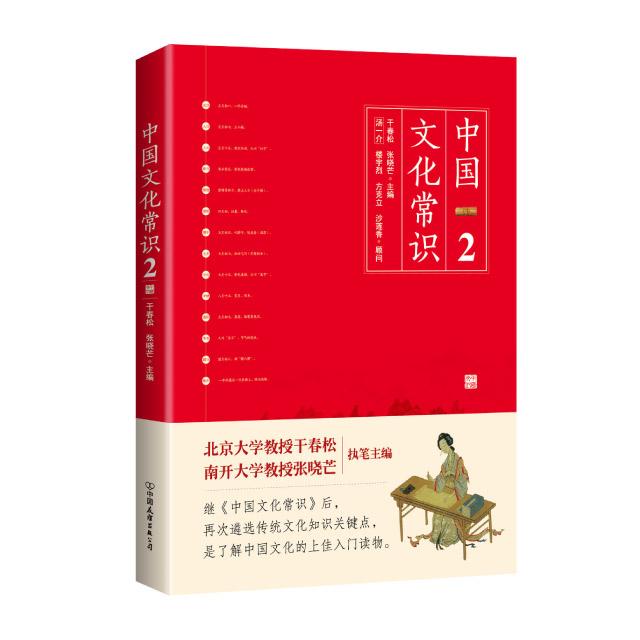 中国文化常识套装 商品图2