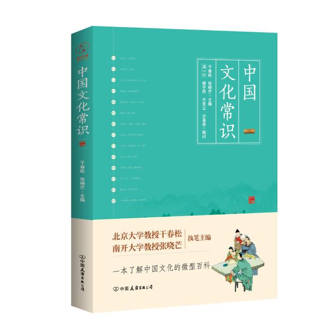 中国文化常识套装 商品图1