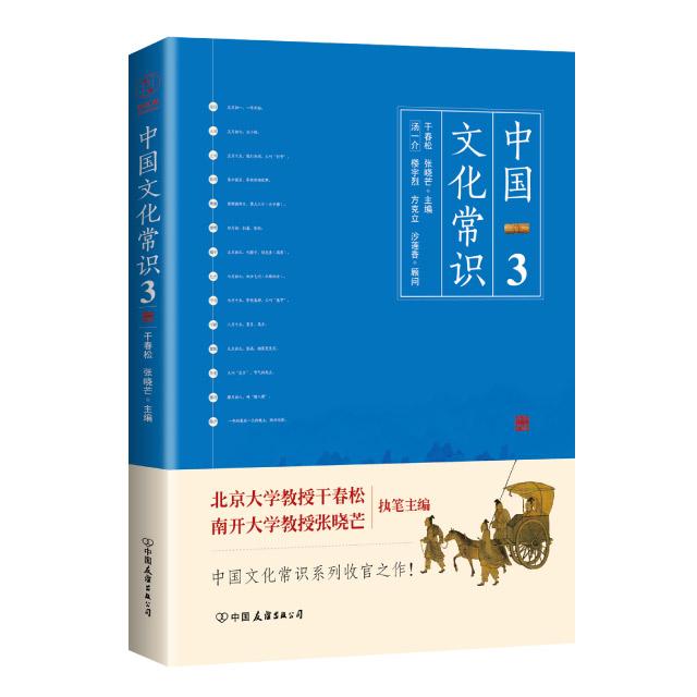 中国文化常识套装 商品图3