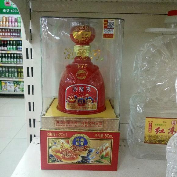 【酒饮】浏阳河52度v15封藏原浆白酒500ml