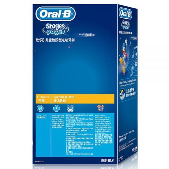 (德国进口)欧乐bd10儿童阶段性充电式电动牙刷