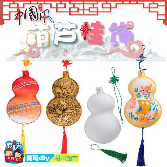 马勺葫芦 纸浆面具脸谱手绘挂饰空白色涂色幼儿园diy