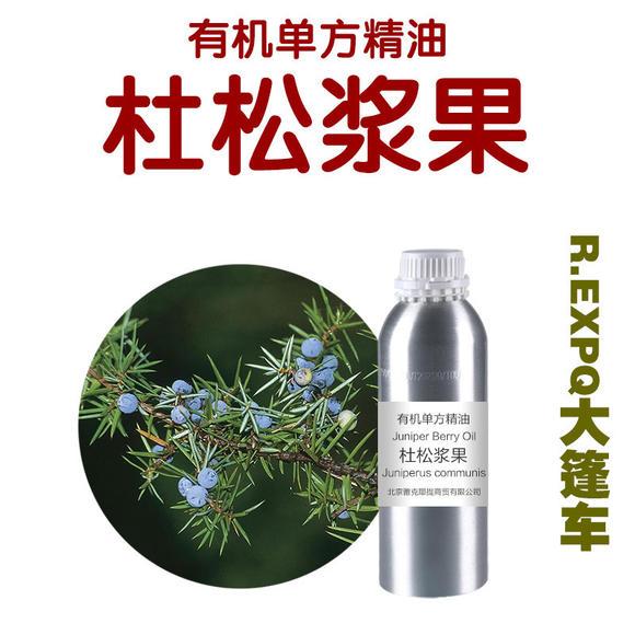 杜松浆果精油 juniper berry oil 进口单方精油原料