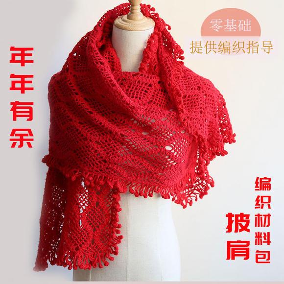年年有余披肩编织材料包高档山羊绒毛线钩织披肩小辛娜娜钩针围巾