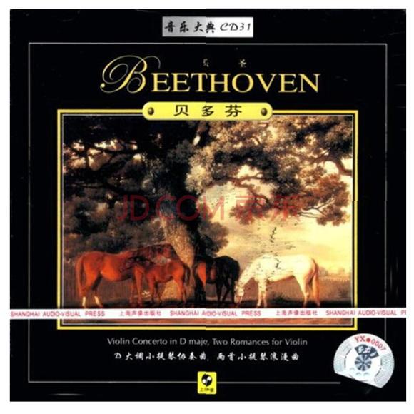 """""""cd31 贝多芬:d大调小提琴协奏曲g大调第一小提琴浪漫"""