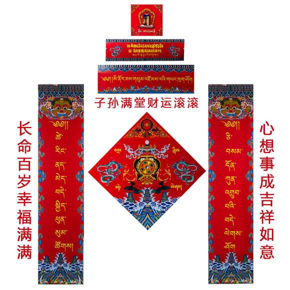 藏式对联 藏族新年对联春节春联过年吉祥八宝门贴纸