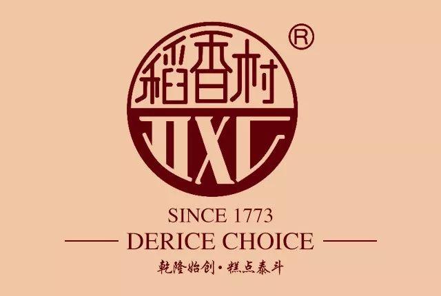 稻香村祝福中式糕点礼盒 老少皆宜12种口味
