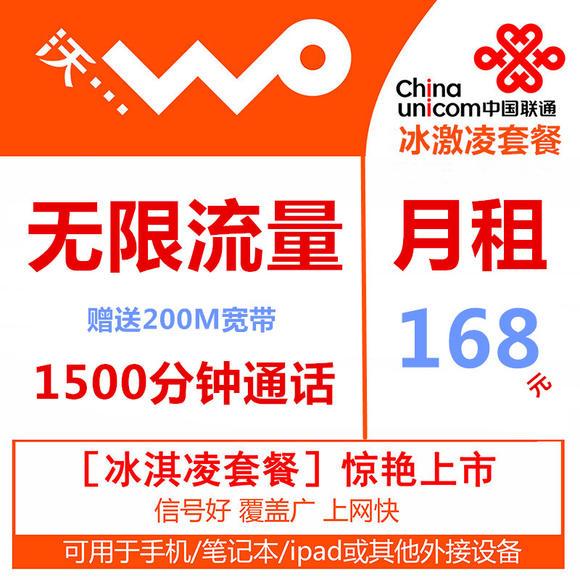 联通宽带200m_联通冰激凌198元融合 月租168元 200m宽带 全国无限流量 1500分钟通话