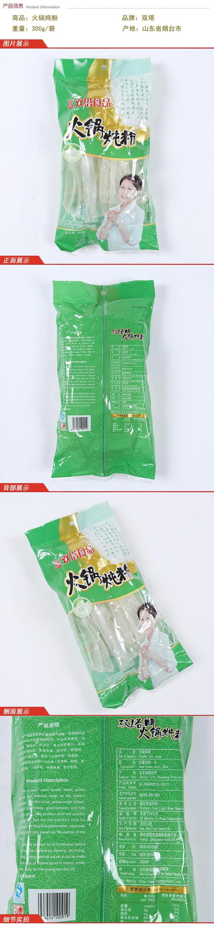 双塔 火锅炖粉 300g-100919