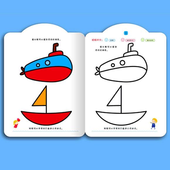 【红发】简笔画大全升级版涂色本全8册 1-5岁儿童学画画书 3-4-6-7岁