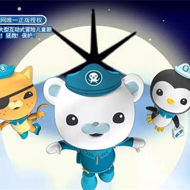 10 | 北京剧院 | 海洋探险儿童剧《海底小纵队之火山大冒险》