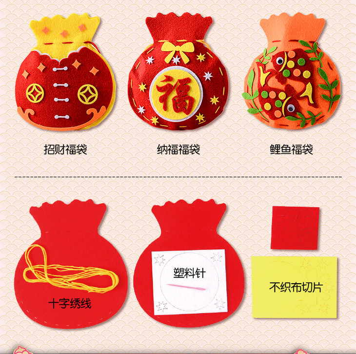 幼儿园新年春节儿童diy手工制作不织布福袋创意传统