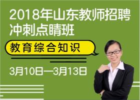 2018年山东教师招聘冲刺点睛班(教育综合知识)
